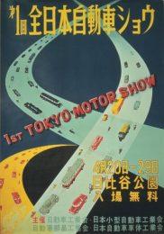 Póster 1º Salón del Automóvil de Tokio
